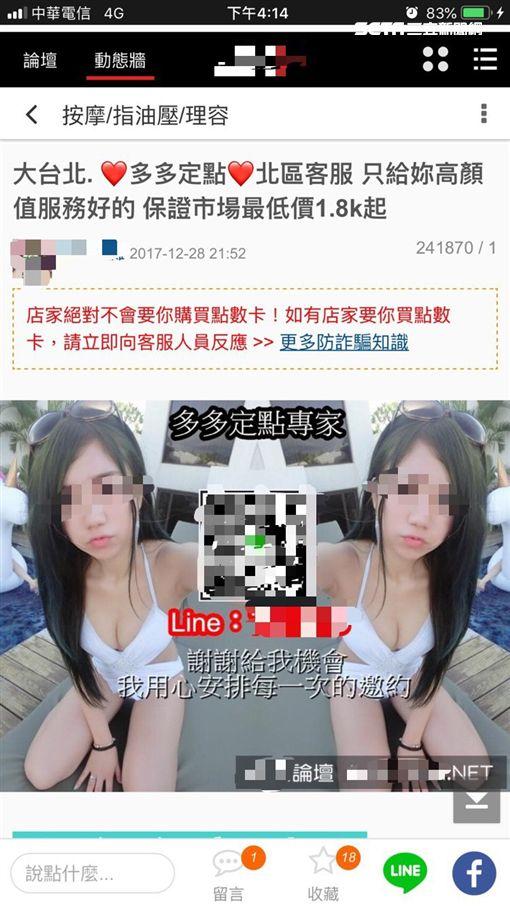 台北市,賣淫,泰國變性,應召,嫖客