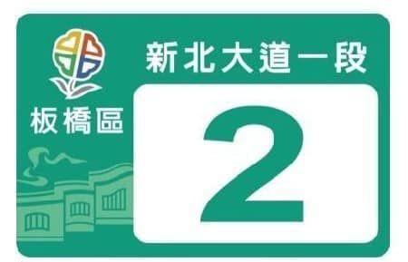 ▲吳介民臉書PO新北市新門牌,競賽第一名的作品,功能與原本的相同,為了配合市徽色彩,多了五色印刷的費用。(圖/翻攝自吳介民臉書)