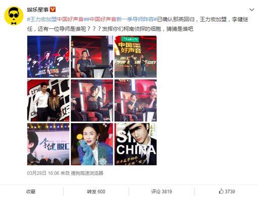 《中國好聲音》/微博
