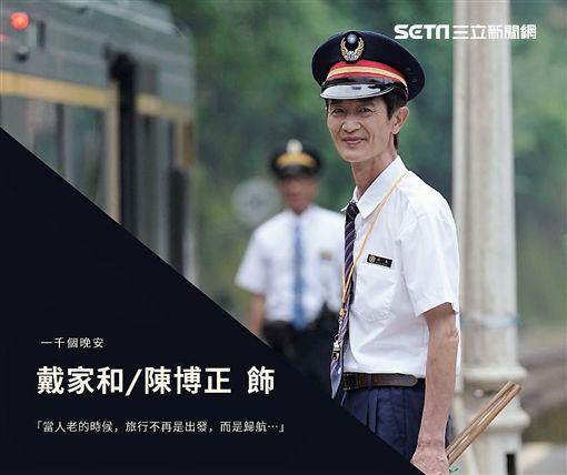資深藝人陳博正飾演的火車站長角色在《一千個晚安》開啟故事的主軸。