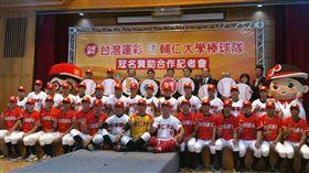 ▲台灣運彩在體育署長高俊雄見證下,冠名贊助輔仁大學棒球隊。(圖/記者林辰彥攝影)