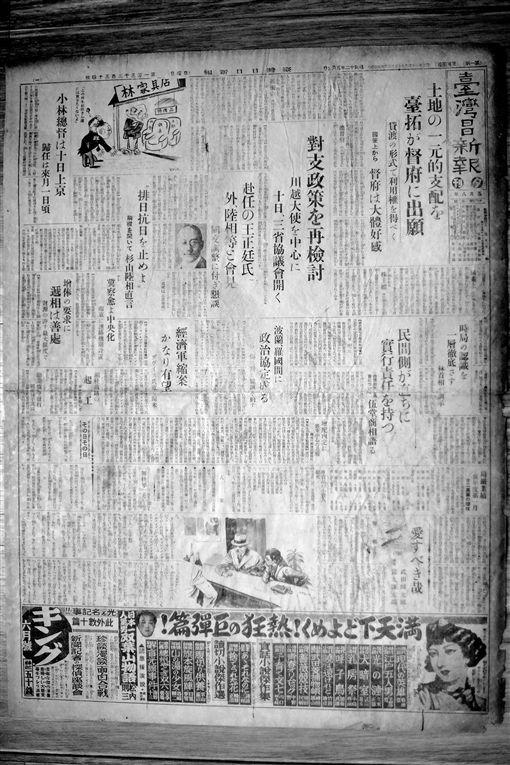台灣日新新報圖翻攝自維基百科