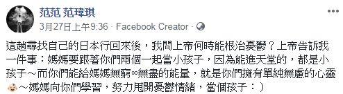 范瑋琪 (圖/臉書)