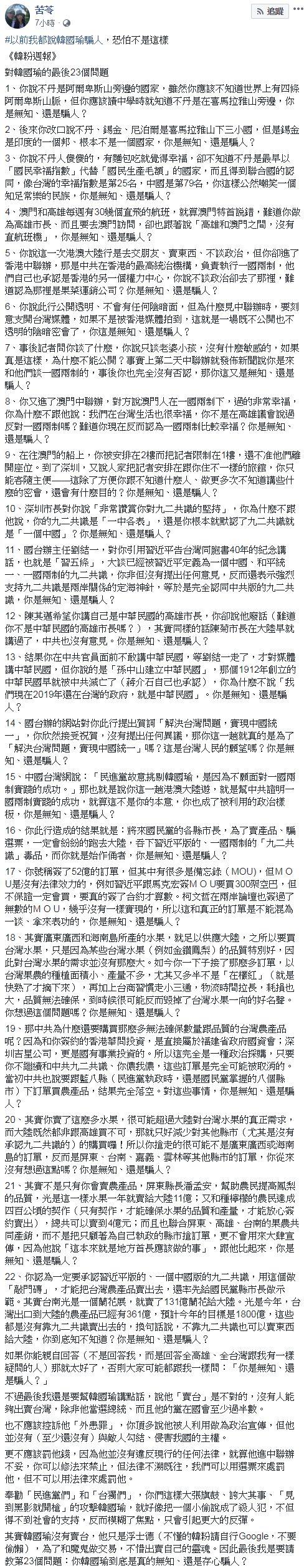 苦苓 (圖/臉書)