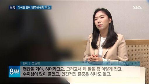 5人偶像團體涉嫌性暴力/翻攝自SBS YouTube