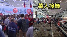 韓國瑜,返台,接機,韓粉,小港機場 圖/翻攝畫面,翻攝自只是堵藍臉書