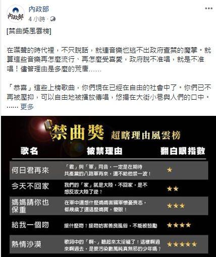 內政部公布禁歌瞎理由,臉書