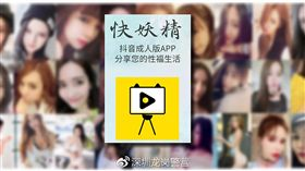 成人版抖音 5個月賺近億元「快妖精」app被封為「成人版抖音」,靠著散布、販售色情影片牟利,還與賭博業者展開異業合作,短短5個月獲利近人民幣2000萬(新台幣9320萬元)。(取自深圳龍崗警營新浪微博)中央社 108年3月30日