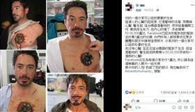 (圖/翻攝自臉書)詐騙,募款,分享,鋼鐵人,機器心臟