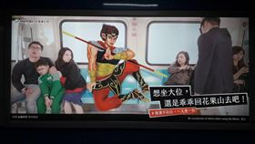 捷運廣告孫悟空