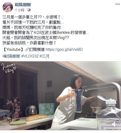 歐陽娜娜/翻攝自歐陽娜娜臉書