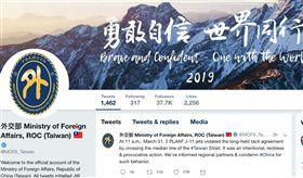 外交部推特