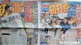 王柏融登上日本報紙頭版。(圖/記者王怡翔攝影)