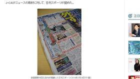 日體育報《日刊體育》今起廢除成人版。(圖/翻攝自J-CASTニュース)