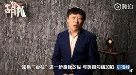 (圖/翻攝自微博)中國,共機,挑釁,環球時報,胡錫進