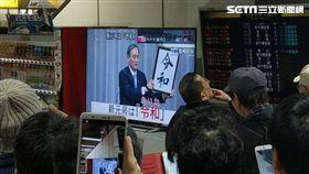 日本新年號 令和 民眾群聚觀看直播 圖/記者王怡翔攝
