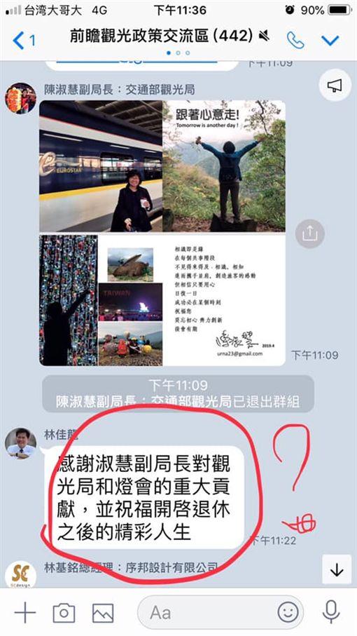 觀光局,副局長,林佳龍,交通部長,退休,陳淑慧,/翻攝自陳淑慧臉書