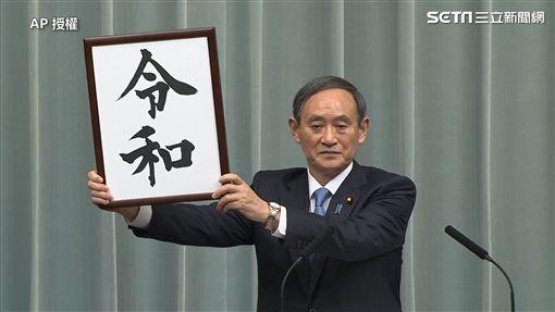 日本新年號(圖/AP授權)