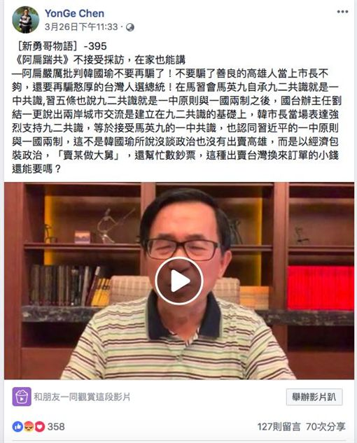 陳水扁,韓國瑜,25分,直播。翻攝臉書