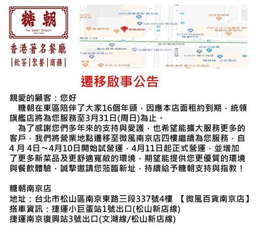 港式飲茶「糖朝」退出東區公告。(圖/翻攝自糖朝臉書)