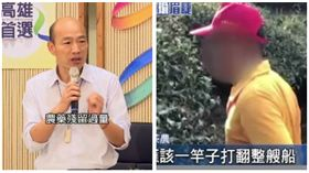 韓國瑜及茶農,新聞台