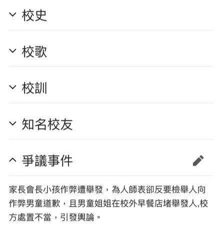 女學生檢舉作弊反被要求道歉,網友修改維基百科內容。(圖/翻攝自維基百科)