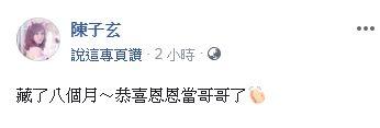 陳子玄 (圖/臉書)