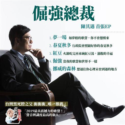 陳其邁愚人節玩笑 圖/翻攝自陳其邁臉書