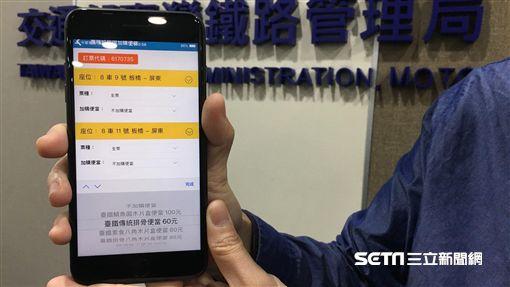 台鐵局,第4代票務系統,台鐵e訂通2019,APP,/記者蕭筠攝影