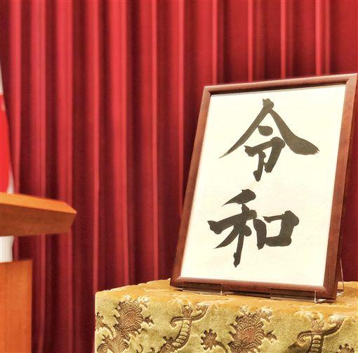 日本新年號「令和」圖翻攝自安倍晉三推特