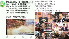 日本,年號,新聞,令和,東京電視台,PTT 圖/翻攝自PTT