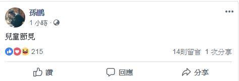 孫鵬/翻攝自臉書