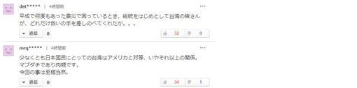 日本,新年號,台灣,日本網友(圖/翻攝自《 Yahoo!Japan》)
