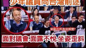 韓國瑜,備詢,葉匡時,坐姿,睡覺 圖/只是堵藍臉書