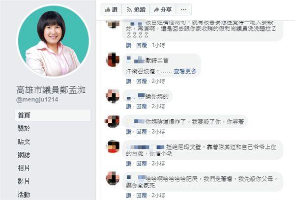 民進黨高雄市議員鄭孟洳遭威脅 圖/翻攝自鄭孟洳臉書