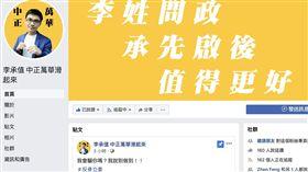 李承值臉書
