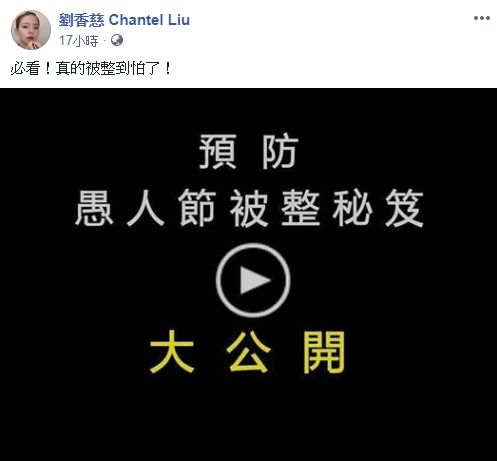 劉香慈 (圖/臉書)