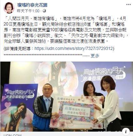 瓊瑤(圖/臉書)