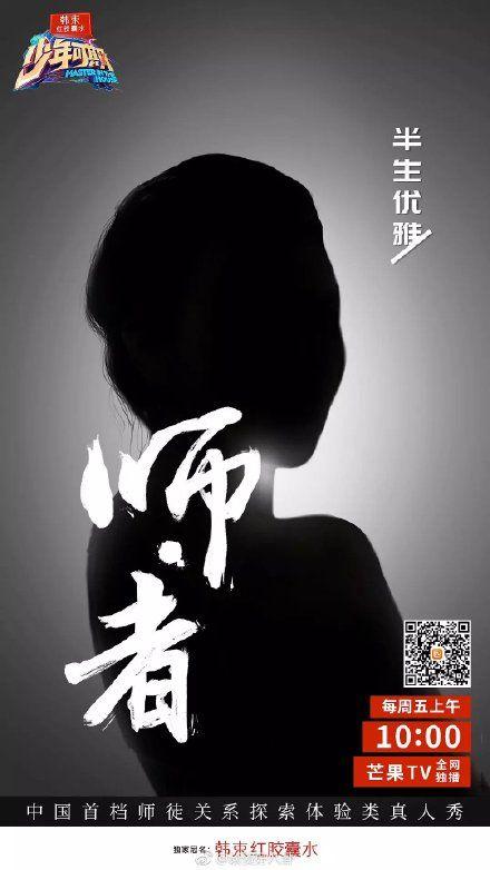 張曼玉,孤僻,綜藝,少年可期,回歸/翻攝自微博