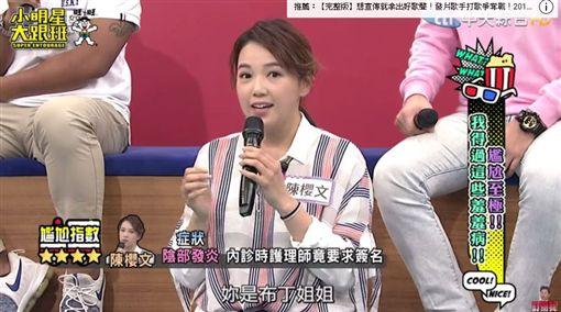 陳櫻文,小明星大跟班(圖/影片截圖)