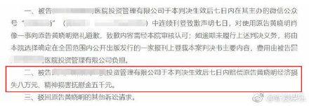 黃曉明、Angelababy夫妻維權案勝訴。(圖/微博)