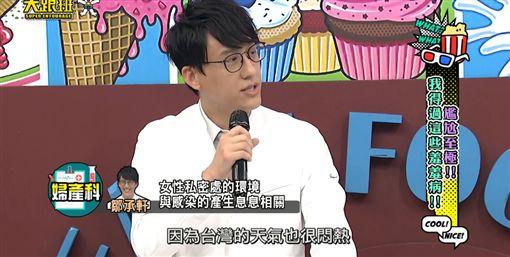 私密處,台灣,生病,布丁姐姐,陳櫻文/翻攝自YouTube