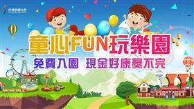 兒童節享好康!22主題樂園提供入園優惠