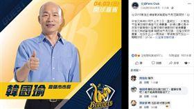 ▲中信兄弟在臉書粉絲團公布4/3邀請韓國瑜擔任澄清湖主場開球貴賓。(圖/翻攝自兄弟Fans Club臉書)