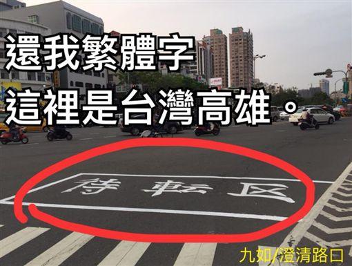 高雄赤化?待轉區標示竟寫簡體字 立委:愚人節已經過了(圖/翻攝自劉世芳臉書)