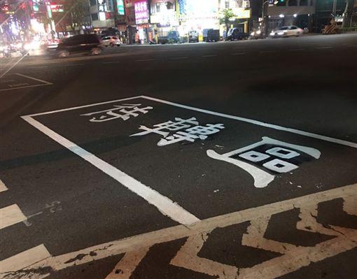 高雄赤化?待轉區標示竟寫簡體字 立委:愚人節已經過了(圖/翻攝自黃捷臉書)