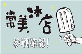 常美冰店,韓粉,嗆韓,參戰,一國兩制,綠蛆,旗山,遊行,快閃,韓國瑜