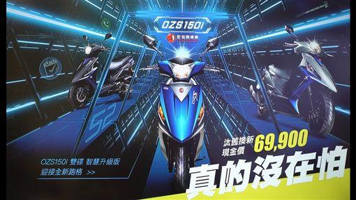 ▲宏佳騰OZS150i。(圖/翻攝網站)