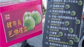 韓國瑜就職百日,基進黨送芭樂禮盒,基進黨提供