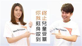台灣世界展望會,兒童,YouTuber,蔡阿嘎,理科太太